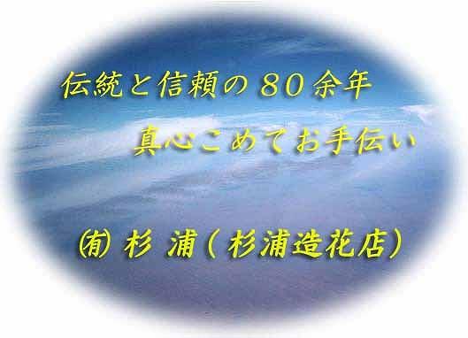 千葉県銚子市 ㈲杉浦(杉浦造花店) 葬儀:葬祭:花輪:霊柩運送事業:仏壇・仏具販売